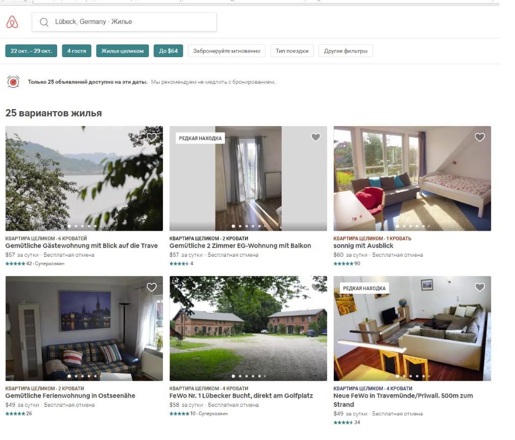 Аренда квартир и домов в Германии